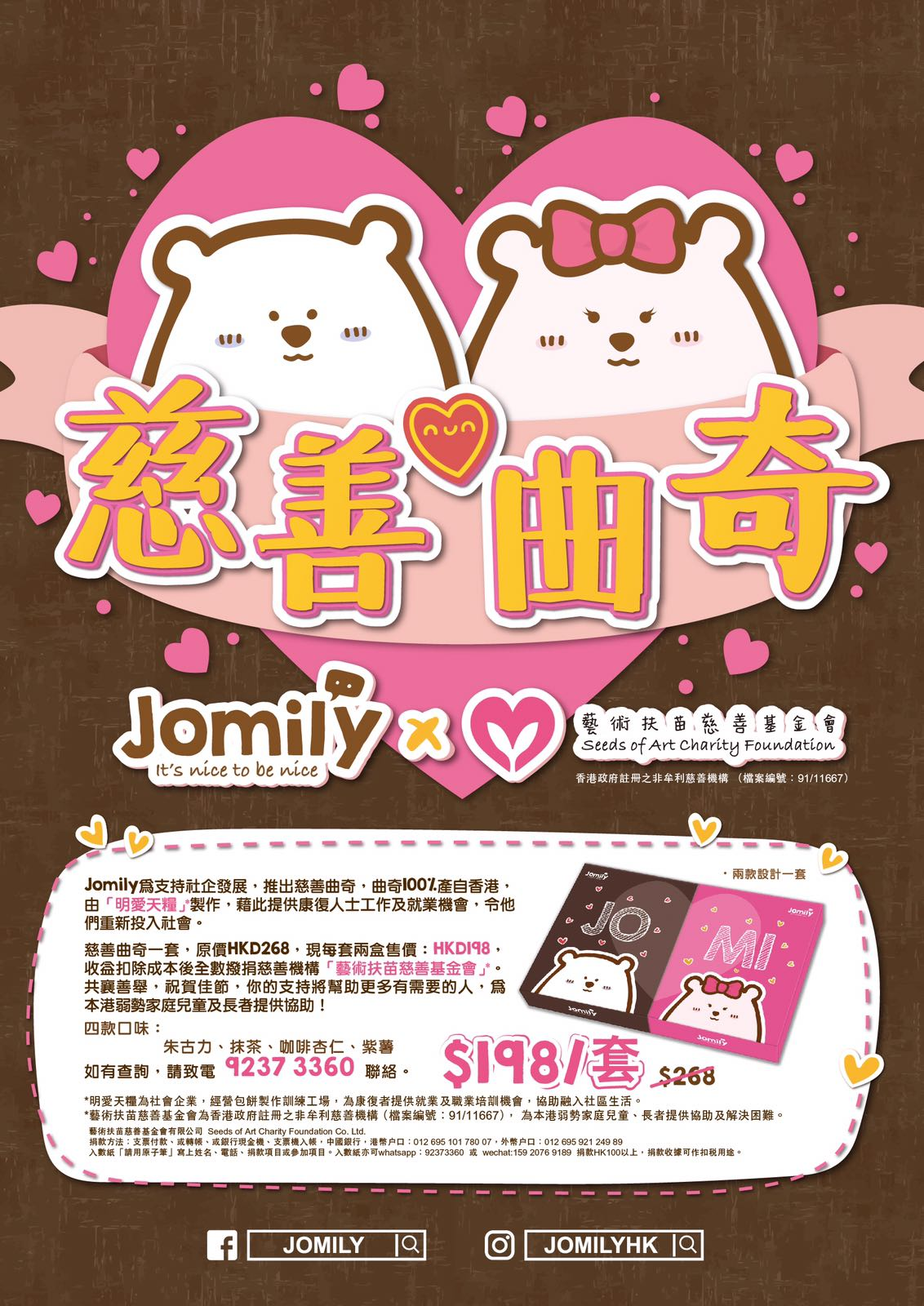 soacfl org Jomily caritaslavie org hk Collaboration Charity Cookies