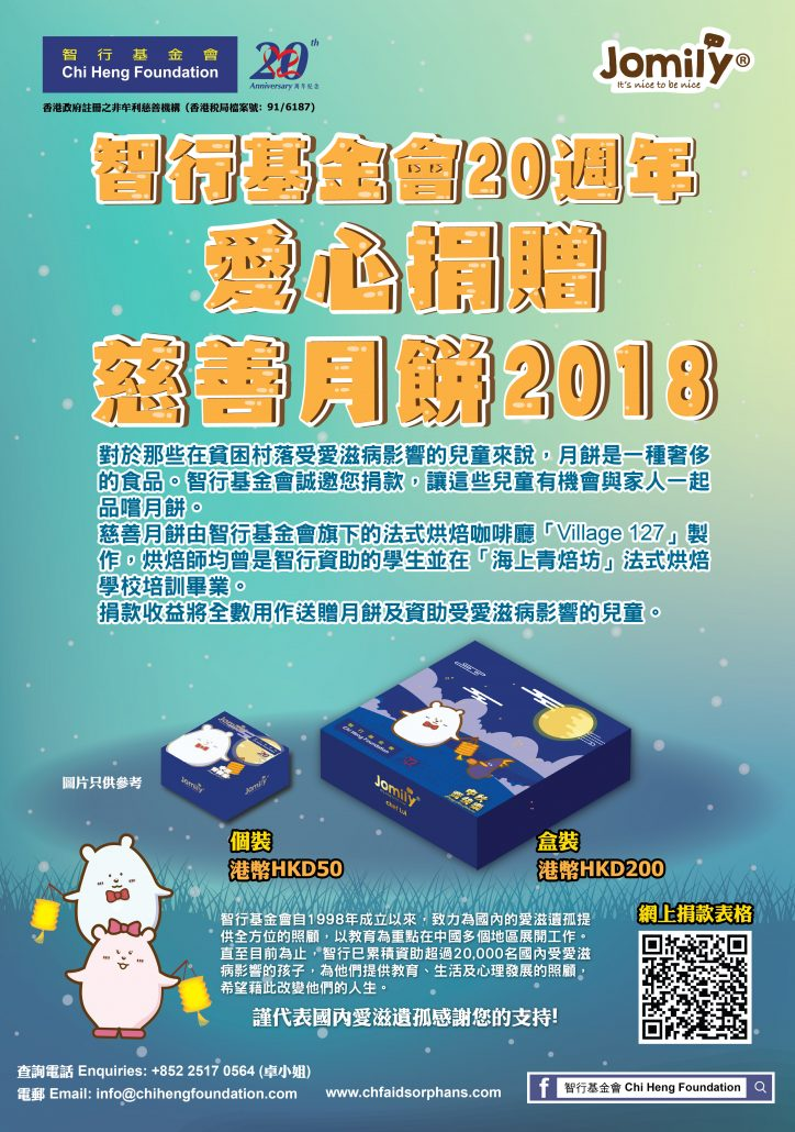 Jomily chi heng foundation 20th anniversary donate mooncake 2018